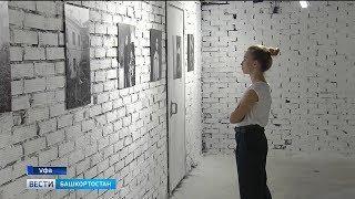 Четыре уфимских фотографа открыли выставку портретов «Глаза в глаза»