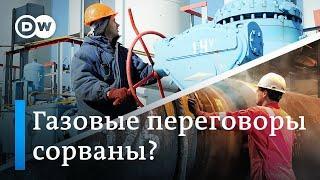 Похоронит ли новый иск к России переговоры по транзиту газа через Украину? DW Новости (05.11.2019)
