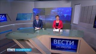 Вести-Башкортостан - 24.07.19