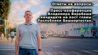 Владимир Барабаш. Пресс-конференция, 2-я часть, ответы на вопросы. 30.07.19
