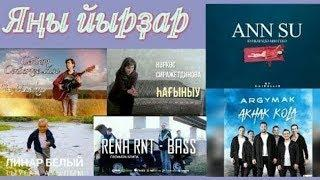 Башҡортса йырҙар/Башкирские песни/Bashkir songs 2018