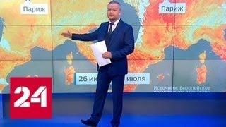 """""""Погода 24"""": МИД России предупредил россиян об аномальной жаре в Европе - Россия 24"""