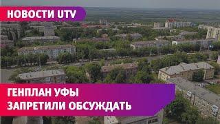 UTV. На открытом обсуждении генплана Уфы запретили обсуждать генплан Уфы