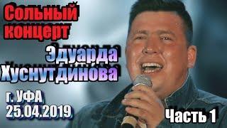 Сольный концерт Эдуарда Хуснутдинова г. УФА Часть 1