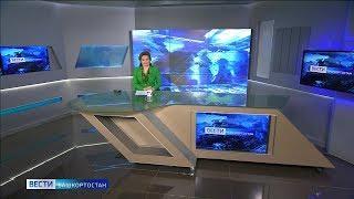 Вести-Башкортостан - 26.02.20