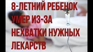 В Уфе 8-летний ребенок умер из-за нехватки нужных лекарств