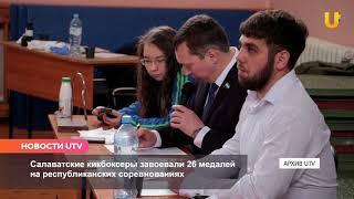 Новости UTV.Салаватские кикбоксеры призеры Чемпионата и Первенства РБ