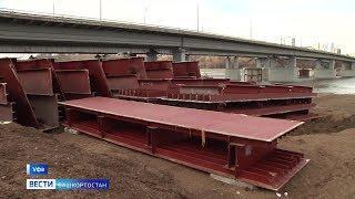 Радий Хабиров посетил строительную площадку нового моста через Белую