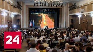 В Симферополе открылся крымско-татарский форум - Россия 24