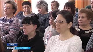 В Уфе обсудили меры профилактики и лечения туберкулеза