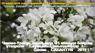 Сабантуй 2019 в Чишма-Уракаево