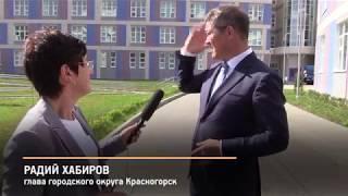 Радий Хабиров - об образовательных учреждениях городского округа Красногорск