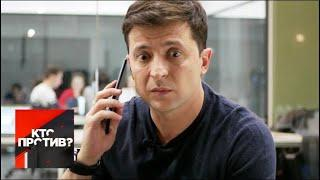 """""""Кто против?"""": зачем Зеленский позвонил Путину? От 12.07.19"""
