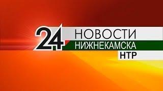 Новости Нижнекамска. Эфир 13.02.2020