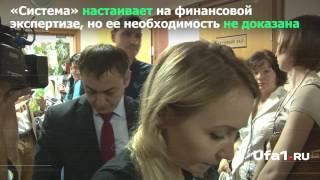 Суд по делу «Башнефти»