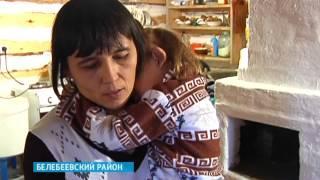 Многодетная семья погорельцев из Белебеевского района готовится к новоселью