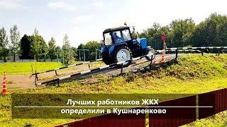 UTV. Новости центра Башкирии за 19 августа