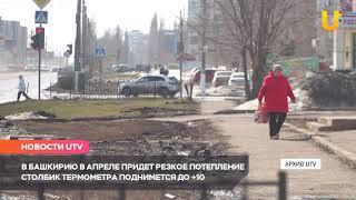 Новости UTV. В Башкирию в апреле придет резкое потепление.