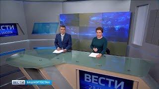 Вести-Башкортостан - 23.07.19