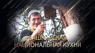 По следам Пржевальского, Республика Башкортостан