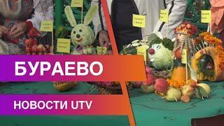 Новости Бураевского района от 10.09.2020