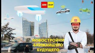 НОРМОБЗОР. Проекты новых новостроек Уфы до 2029 года. Более 20-ти новых строек. Обзор новостроек