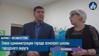 Глава администрации города осмотрел школы городского округа