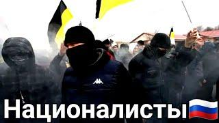 Националисты | Россия | Протест | Митинг | Москва | 5 март