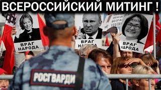 10 августа МИТИНГ всей РОССИИ! И Уфе.