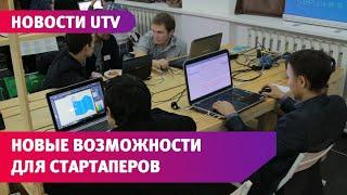 IQ-парк для стартаперов. Как в Башкирии планируют поддерживать начинающих предпринимателей