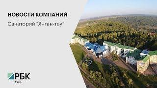 """НОВОСТИ КОМПАНИЙ. Санаторий """"Янган-тау"""""""