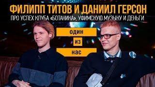 Один из нас. Филипп Титов и Даниил Герсон про успех клуба «Ботаника», уфимскую музыку и деньги