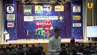 КВН.Финал юниор лиги 2019