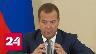 Дмитрий Медведев провел совещание на Сахалине - Россия 24