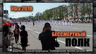 БЕССМЕРТНЫЙ ПОЛК. УФА 2019