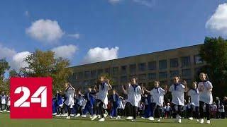 """""""Молодой атлет"""": поддержка, хорошее настроение и социальная адаптация - Россия 24"""