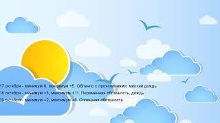 Погода в Стерлитамаке 17, 18, 19 октября 2019. На завтра, день, неделю