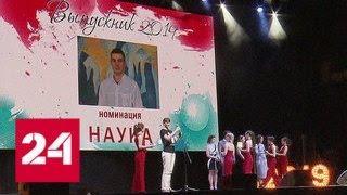 В РНИМУ имени Пирогова и лицее Высшей школы экономики прошли выпускные вечера - Россия 24
