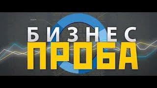Бизнес Проба: Кигинский район