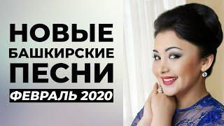 НОВЫЕ БАШКИРСКИЕ ПЕСНИ — ФЕВРАЛЬ 2020 /// ЯҢЫ ЙЫРҘАР!