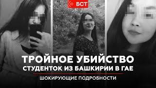 Тройное убийство студенток из Башкирии в Гае: шокирующие подробности