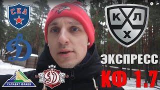 ЖЕЛЕЗНЫЙ ЭКСПРЕСС / СКА - ДИНАМО М + САЛАВАТ ЮЛАЕВ - ДИНАМО Р / КХЛ