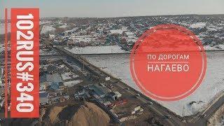 102RUS #340. Научный подход. По дорогам Нагаево. Часть 1. Что не так и почему?