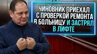 Из России с любовью. Чиновник приехал с проверкой ремонта в больницу и застрял в лифте