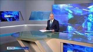 Вести-Башкортостан – 04.02.20
