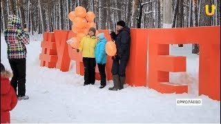 """Новости UTV. Праздник в с. Ермолаево от компании """"Уфанет"""""""