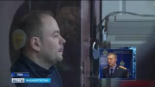 Сегодня в Уфе арестовали одного из обвиняемых в похищении бизнесмена
