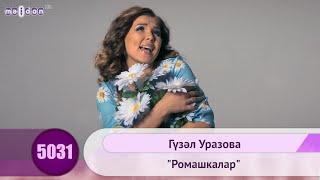 "Гузель Уразова - ""Ромашкалар"" | HD 1080p"