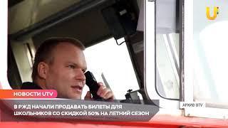Новости UTV. 50% скидки на билеты для школьников