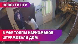 UTV. Битва за закладку. Уфимский подъезд атаковали наркоманы. Жители обороняются палками и лопатами